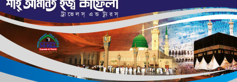 Shah Amanat Hajj Kafela Travels & Tours
