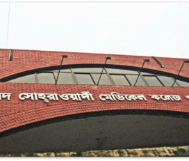 Shaheed Suhrawardy Medical College And Hospital