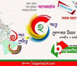 bagerhat24.com