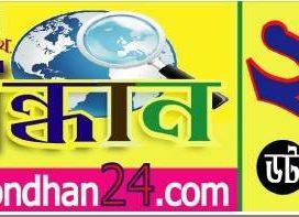 Gopalganj News