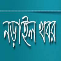 Narail Khabor