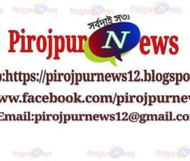 Pirojpur News