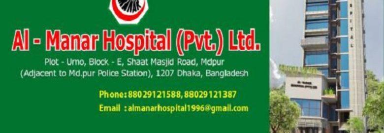 AL-Manar Hospital ( Pvt.) Ltd.