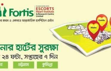 AFC Health Fortis Heart Institute, Chittagong