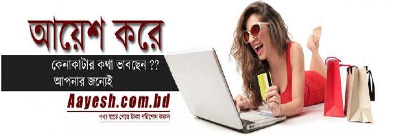 Aayesh.com.bd