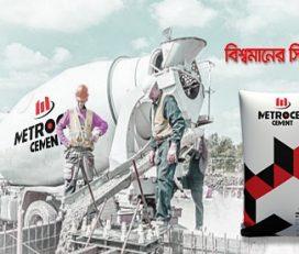 Metrocem Cement