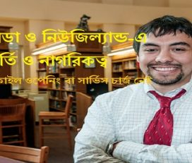 Innovative – Foreign Admission and Consultancy