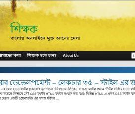 Shikkhok.com  | online education in Bangladesh