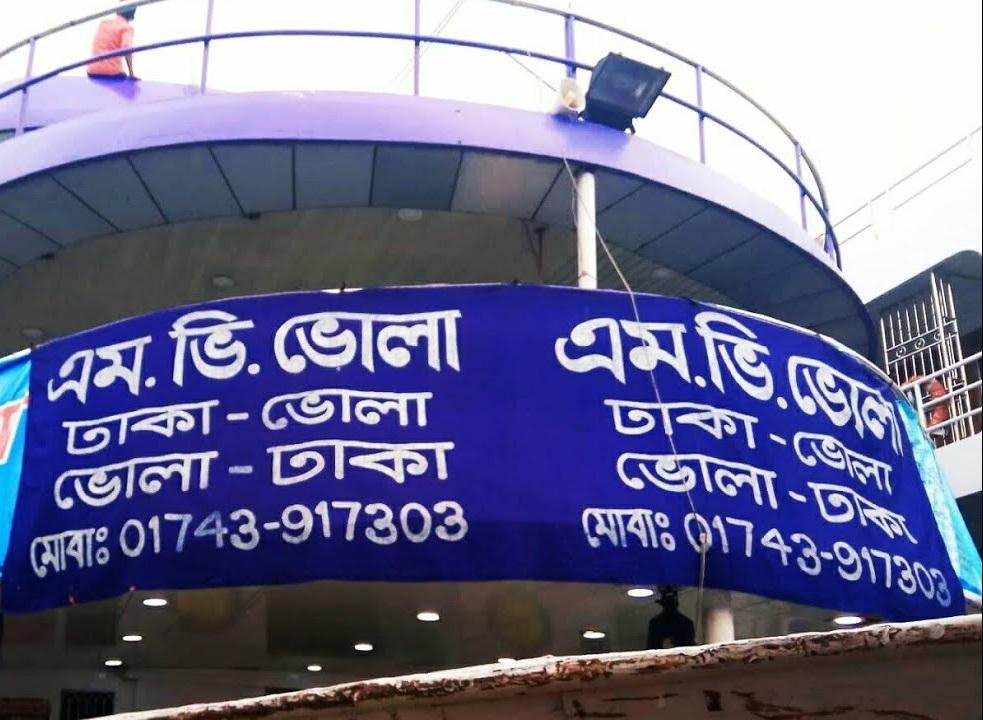 dhaka to bhola